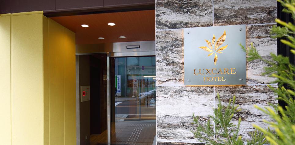 LUXCAREHOTEL(ラクスケアホテル)外観