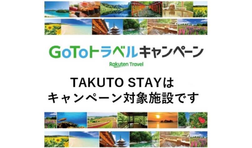 TAKUTOSTAY「GOTOトラベルキャンペーン」